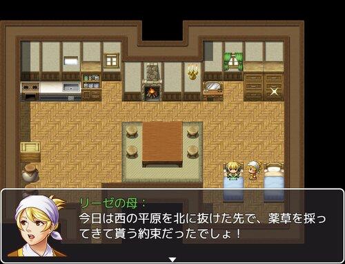リーゼと鎖 Game Screen Shots