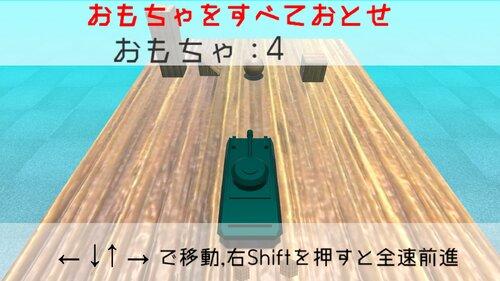 TankでGO!! Game Screen Shot2