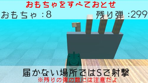 TankでGO!! Game Screen Shot3