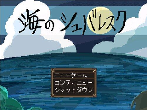 海のシュバレスク Game Screen Shots