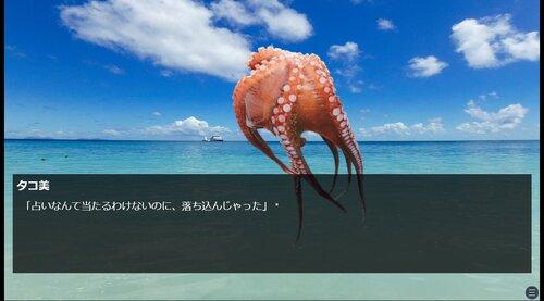 水棲生物と恋しよっ Game Screen Shot4