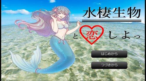 水棲生物と恋しよっ Game Screen Shots