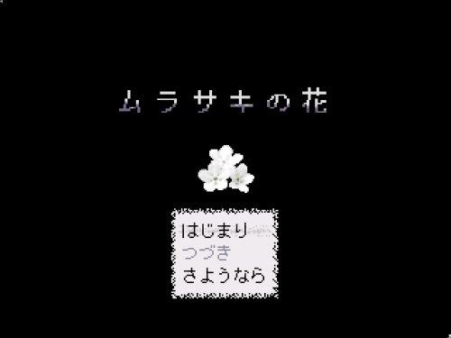 ムラサキ Game Screen Shots