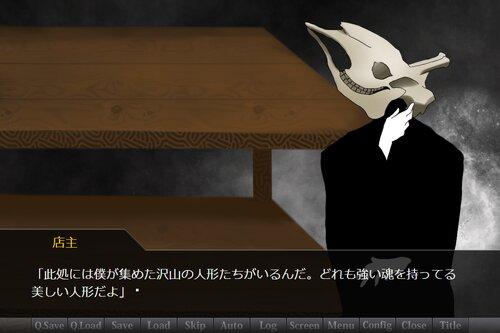 人形遊び Game Screen Shot