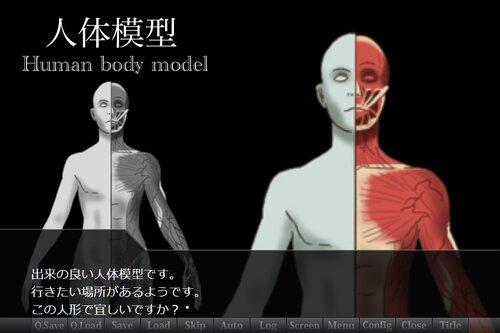 人形遊び(完全版) Game Screen Shot4