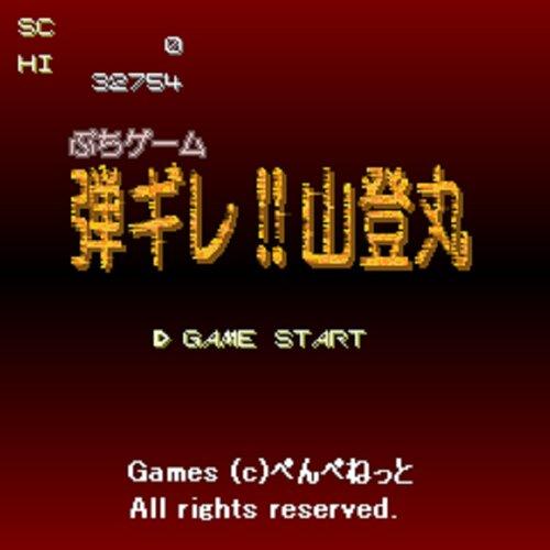 弾ギレ!!山登丸 Game Screen Shots