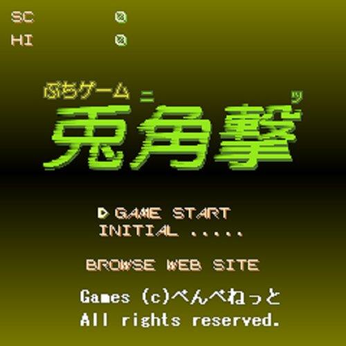 兎角撃 Game Screen Shots