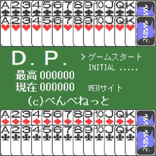 D.P. Game Screen Shots