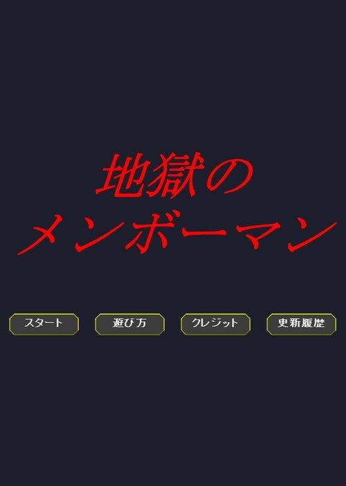 地獄のメンボーマン Game Screen Shots
