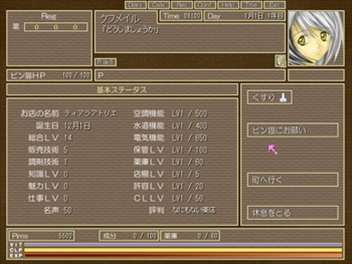 クフメイル Game Screen Shot3