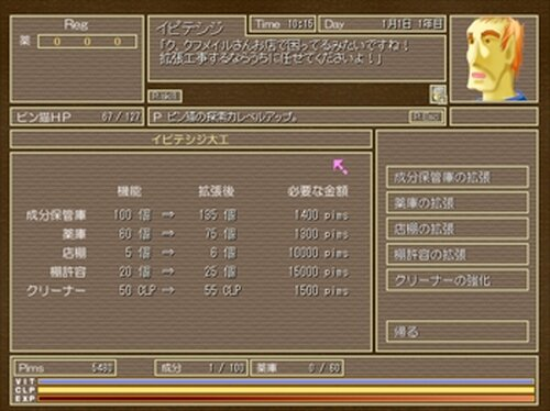 クフメイル Game Screen Shot5