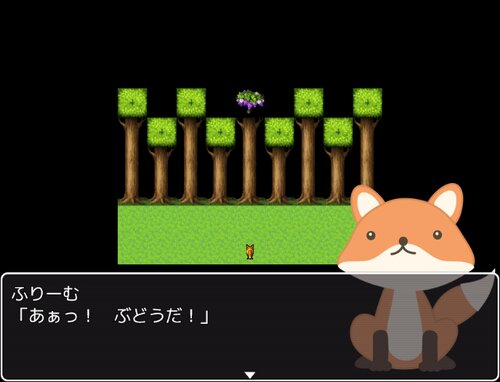ぶどうとわたし Game Screen Shot