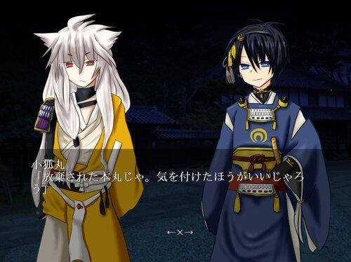 怯え狐とモフ月の本丸凸話~贈り物本丸編~ Game Screen Shot1