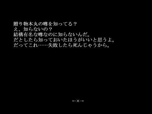 怯え狐とモフ月の本丸凸話~贈り物本丸編~ Game Screen Shot4