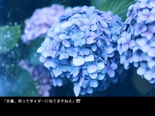 梅雨とサイダー Game Screen Shot1