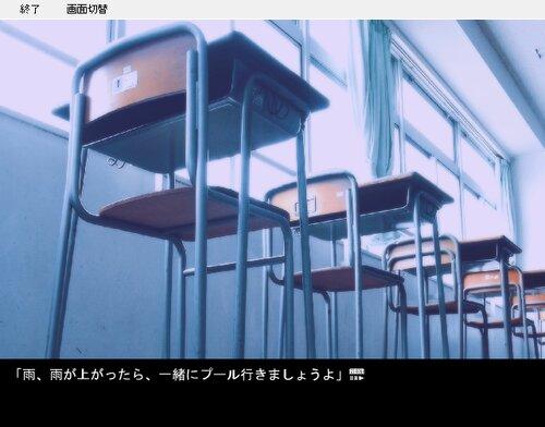 梅雨とサイダー Game Screen Shot4