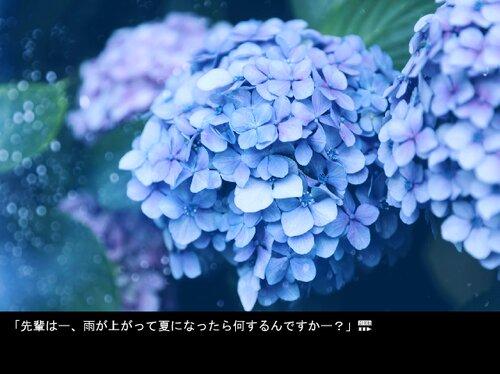 梅雨とサイダー Game Screen Shot5