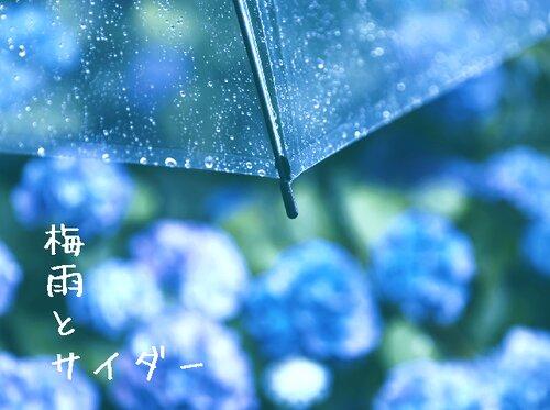 梅雨とサイダー Game Screen Shots