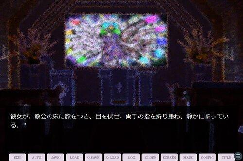 覚めない悪夢で好きですか?【体験版】 Game Screen Shot2
