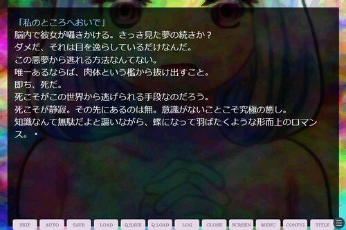 覚めない悪夢で好きですか?【体験版】 Game Screen Shot3