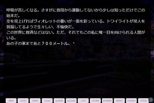 覚めない悪夢で好きですか?【体験版】 Game Screen Shot4