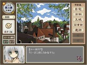 福音ノエマ Game Screen Shot4