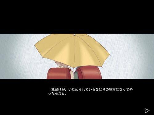 小さな記事の裏側 Game Screen Shot1