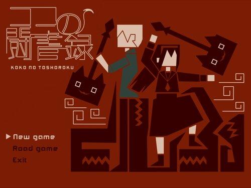 ココの闘書録 Game Screen Shots