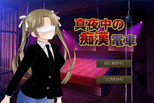 真夜中の痴漢電車 Game Screen Shot1