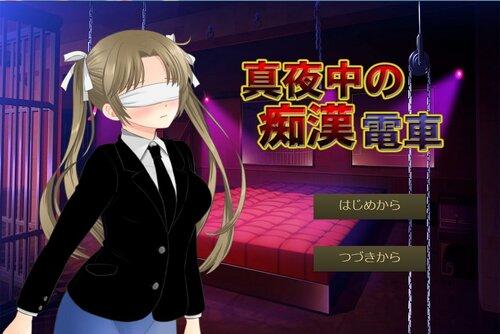 真夜中の痴漢電車 Game Screen Shots