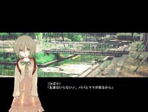 小さな記事の裏側 Game Screen Shots