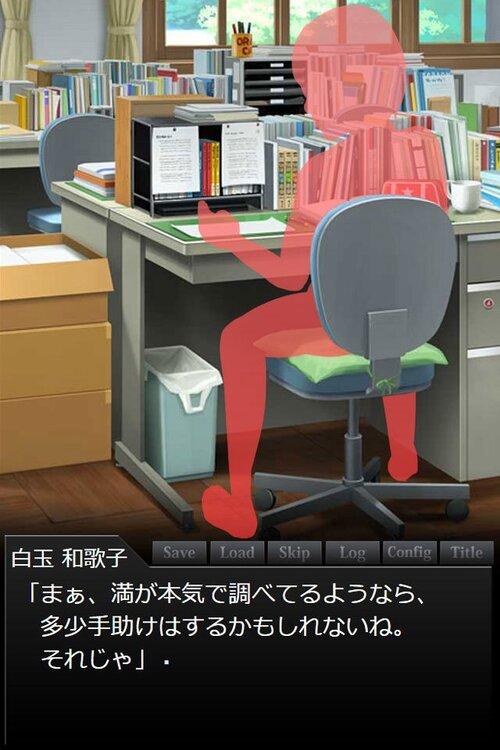 如月令嬢殺人事件 Game Screen Shot2