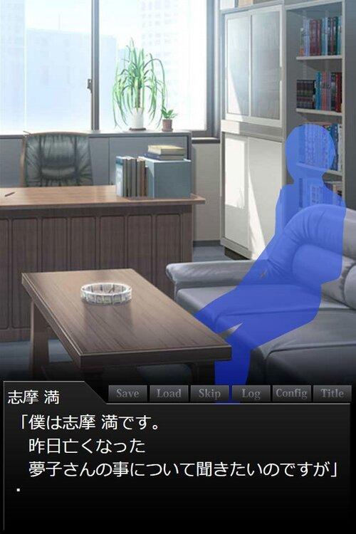 如月令嬢殺人事件 Game Screen Shot3
