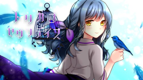 トリカゴセヴンデイズ(PC版) Game Screen Shot
