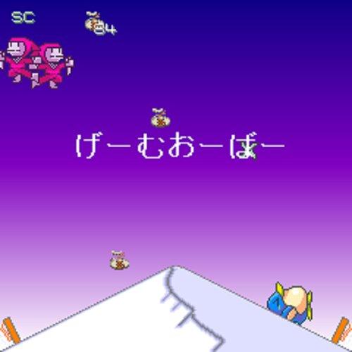 ぷぅたのお年玉 Game Screen Shot3