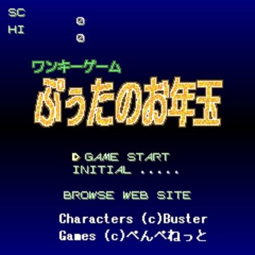 ぷぅたのお年玉 Game Screen Shots
