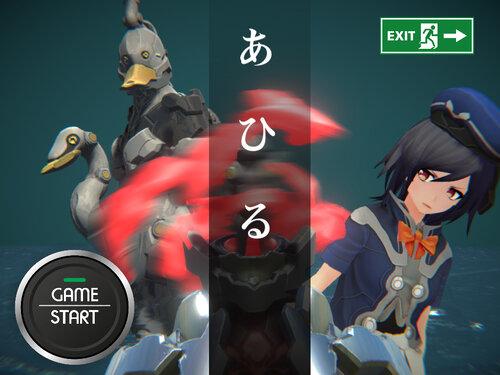 あひる Game Screen Shots