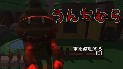 うんちむら Game Screen Shots