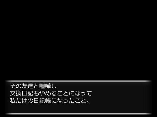 宇野ノ蜃気楼~銘肌鏤骨ヲ誓フ玩具箱~ Game Screen Shot2