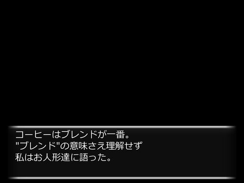 宇野ノ蜃気楼~銘肌鏤骨ヲ誓フ玩具箱~ Game Screen Shot3