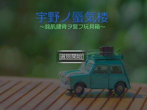 宇野ノ蜃気楼~銘肌鏤骨ヲ誓フ玩具箱~ Game Screen Shot5