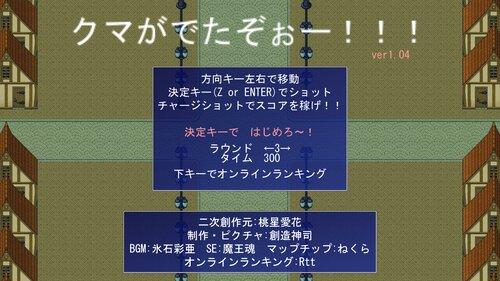 クマがでたぞー!!! Game Screen Shot2