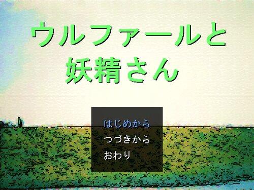 ウルファールと妖精さん Game Screen Shot5