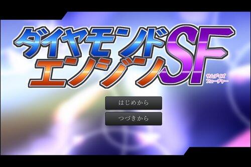ダイヤモンドエンジンSF Game Screen Shots