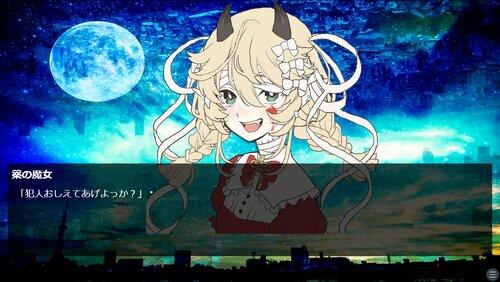 妖精がしんだ日 Game Screen Shot3