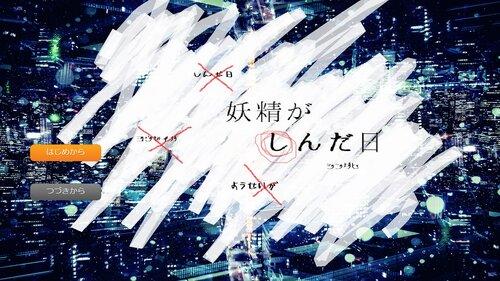 妖精がしんだ日 Game Screen Shots