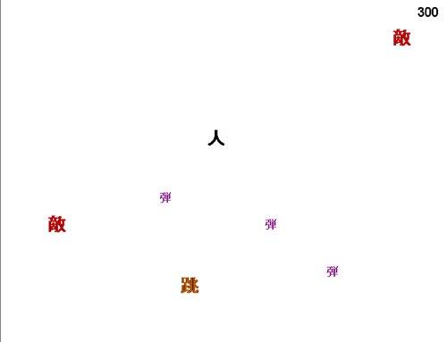 文字避け Game Screen Shot2