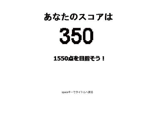 文字避け Game Screen Shot3