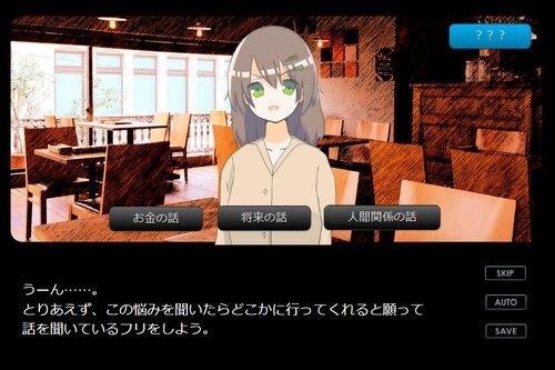 嘘とサプライズ Game Screen Shot3