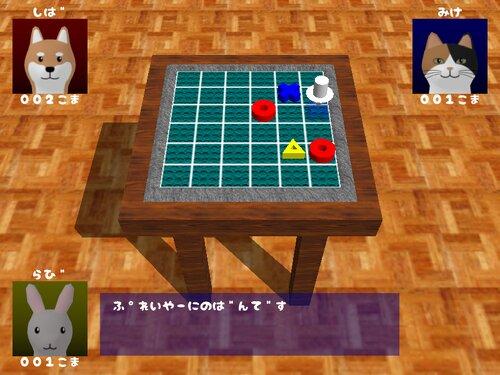 ◯×△□ゲーム Game Screen Shot